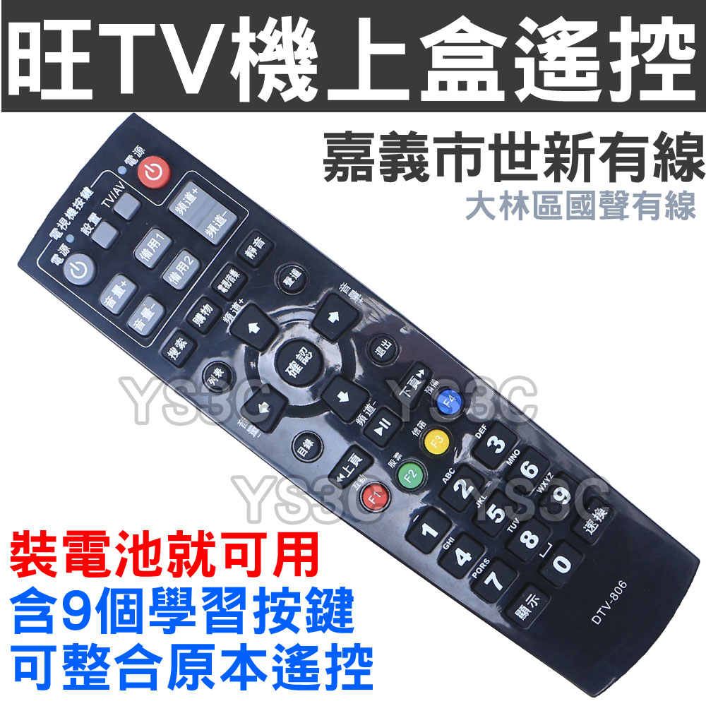 旺TV數位電視機上盒遙控器含9顆學習按鍵嘉義市新有線電視數位機上盒國聲有線機上盒遙控器
