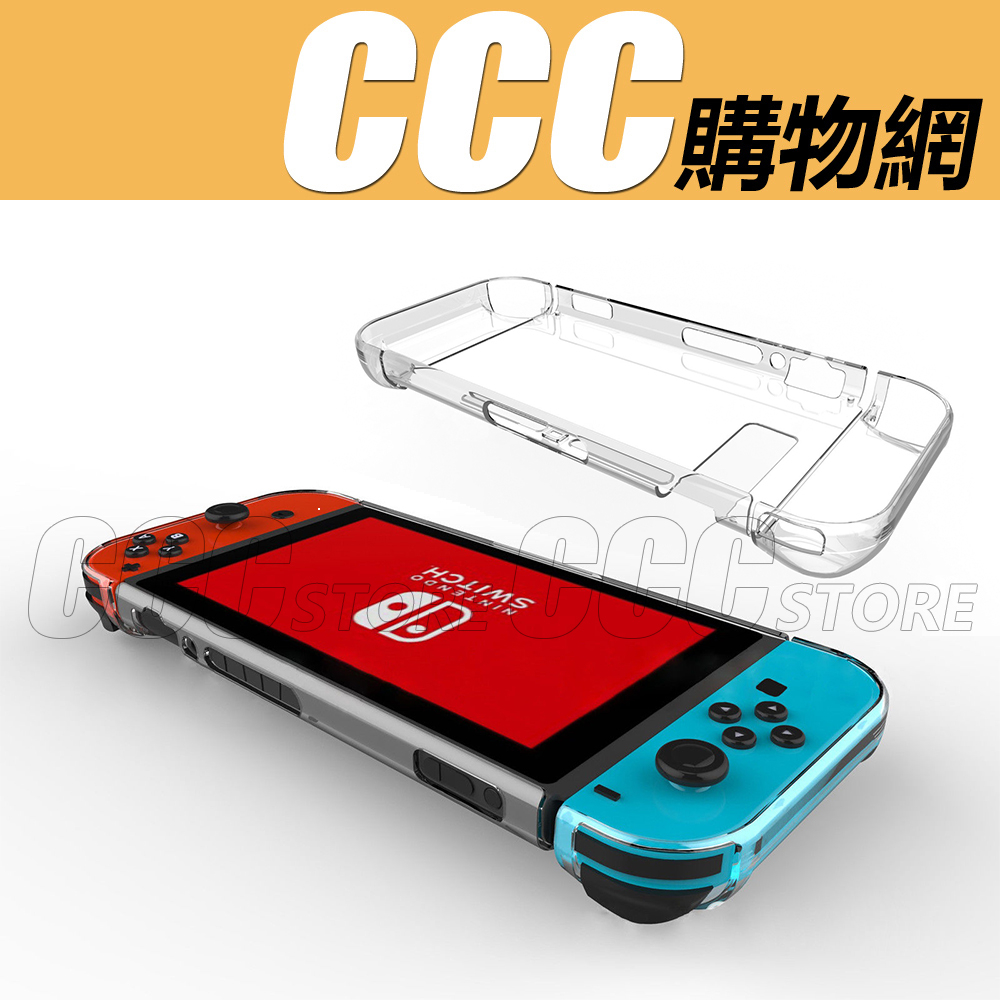 Nintendo switch NS水晶殼主機保護殼透明硬殼PC NS保護殼SWITCH專用任天堂