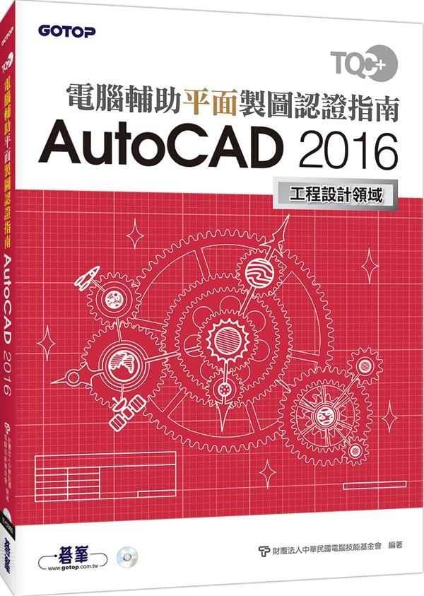 TQC  電腦輔助平面製圖認證指南 AutoCAD 2016