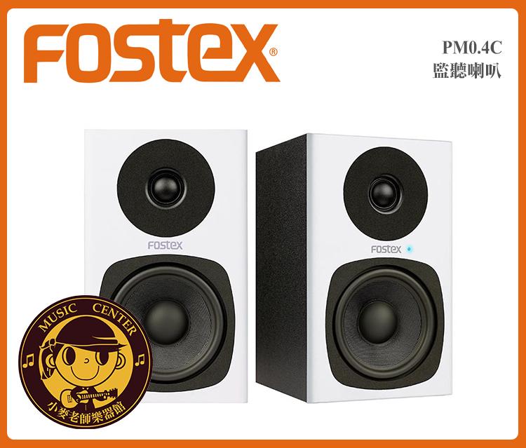 小麥老師樂器館FOSTEX PM0.4C白色監聽喇叭喇叭音響音箱