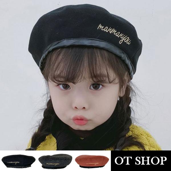 [現貨] 帽子 兒童帽 童裝帽 保暖貝雷帽 畫家帽 素色毛呢 帽圍可調 英文字母 黑/灰/磚紅 C5031 OT SHOP