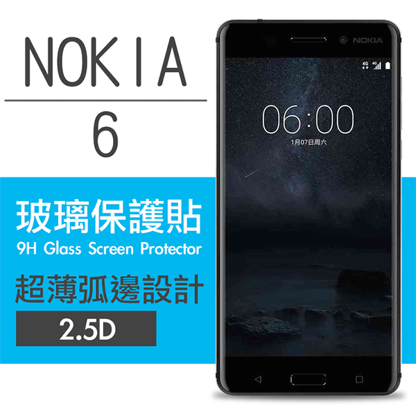 【00278】 [NOKIA 6] 9H鋼化玻璃保護貼 弧邊透明設計 0.26mm 2.5D