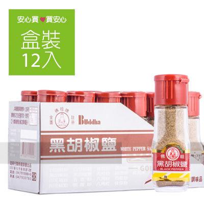 【佛祖牌】黑胡椒鹽40g,12瓶/盒,平均單價30.75元