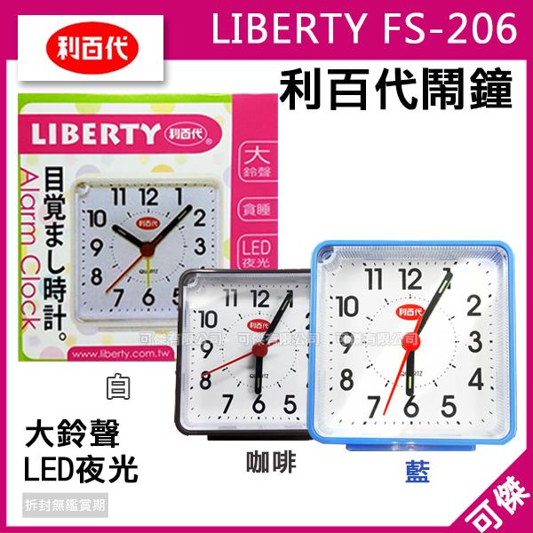 可傑LIBERTY利百代鬧鐘FS-206時鐘大鈴聲LED夜光小巧輕便簡約風