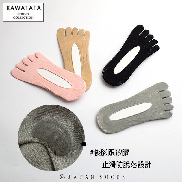 日本五指淺口隱形襪/4色【557041302】