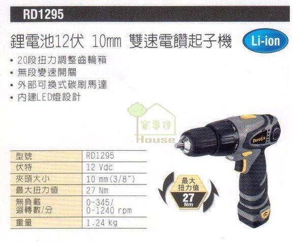 [家事達] 台灣 Durofix 德克斯12V 鋰電池10MM 充電式雙速電鑽起子機, RD-1295 特價 含工具箱