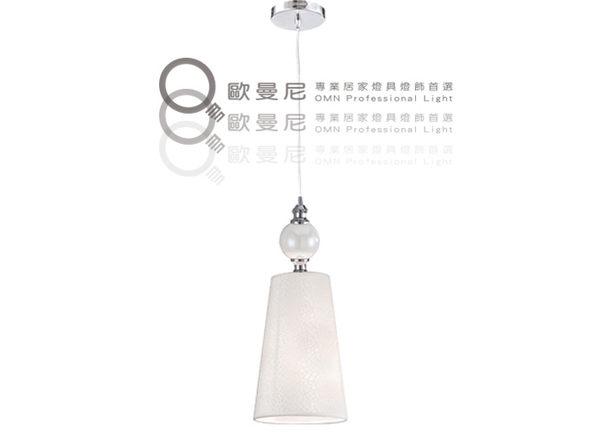 吊燈★ [ 高雅氣質風‧Elegance ] 單吊燈 ♥燈具燈飾專業首選♥♥歐曼尼♥