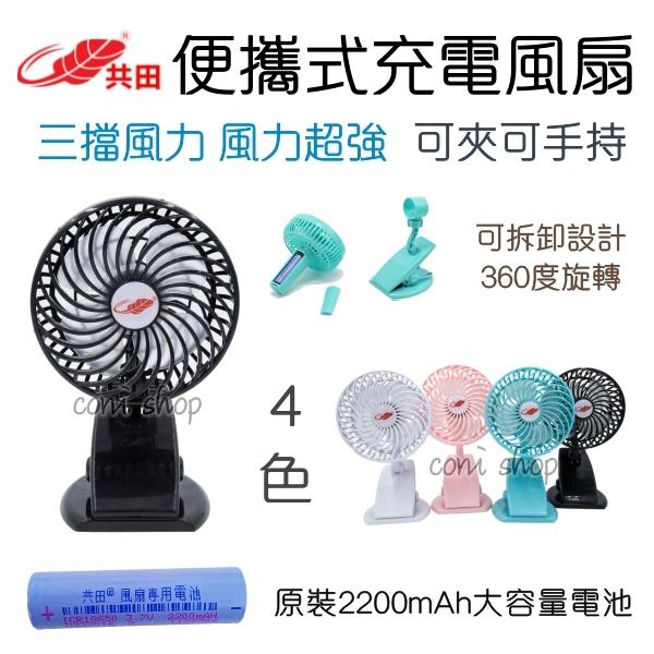 coni shop共田便攜式充電風扇F10原廠正品USB手持風扇迷你風扇嬰兒車充電式風扇