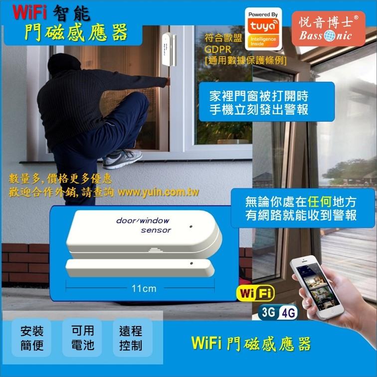 WiFi智能門窗感應器(塗鴉方案) 手機發出警報防盜必備 D(t) 悅音Bassonic智能家居