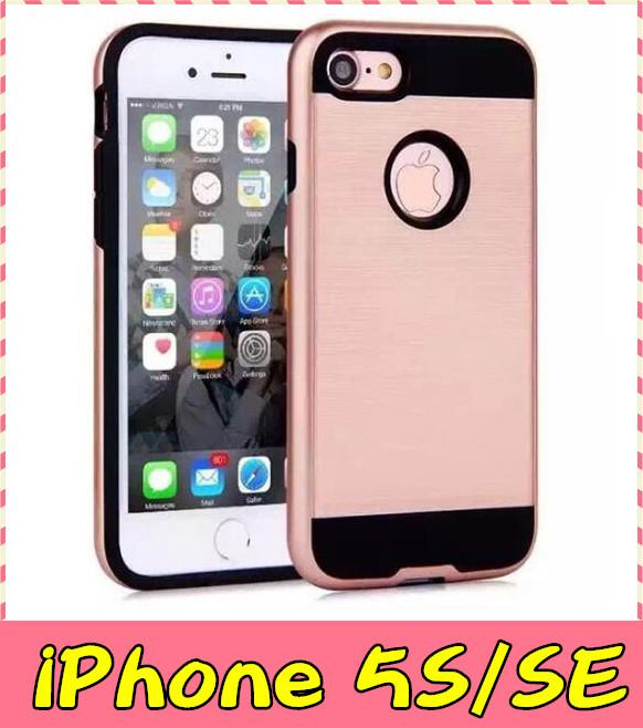萌萌噠iPhone 5S SE拉絲戰神保護殼二合一軟硬組合全包防摔手機殼手機套