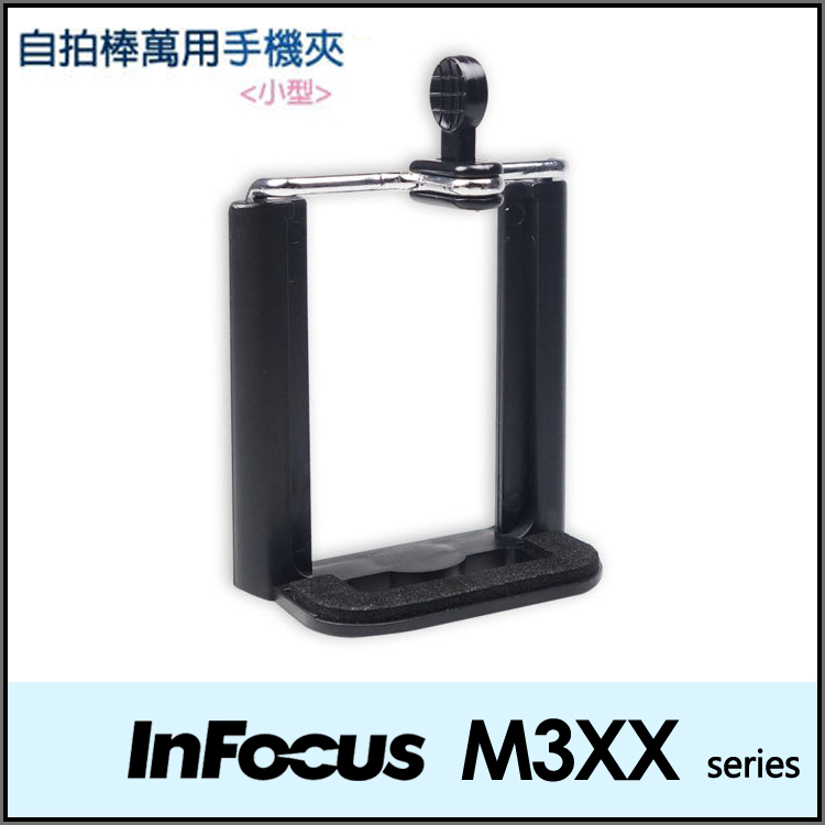 手機自拍夾固定夾雲台自拍棒雲台鴻海InFocus M320 M320e M330 M350 M370