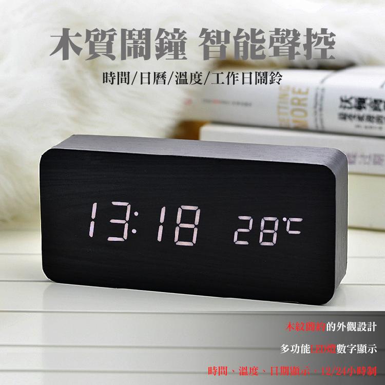 創意長方形LED木頭時鐘桌鐘電子鐘溫度計日期USB供電書房懶人靜音聲控床頭鐘文青必備