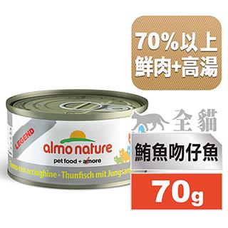 【SofyDOG】義士大廚鮪魚鮮燉罐-鮪魚吻仔魚70g