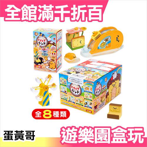 【小福部屋】日本 Re-ment 蛋黃哥遊樂園食玩 gudetama 盒玩公仔 一盒八入組【新品上架】