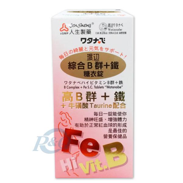專品藥局 渡邊 人生製藥 綜合B群 鐵糖衣錠 90錠 ( 高單位B群 )【2002179】