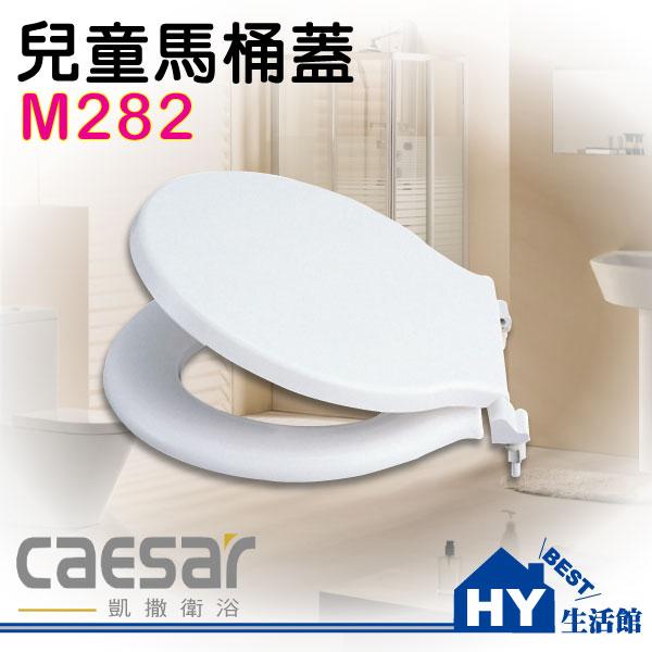 凱撒精品衛浴M282兒童馬桶蓋僅可安裝於幼兒馬桶HY生活館水電材料專賣店