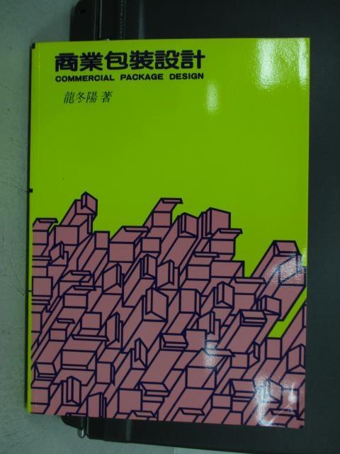 【書寶二手書T6/設計_ZHV】商業包裝設計_龍冬陽_民83_原價600