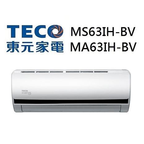免運費0利率TECO東元MS63IH-BV MA63IH-BV約11坪CSPF一對一變頻冷暖分離式冷氣南霸天電器百貨