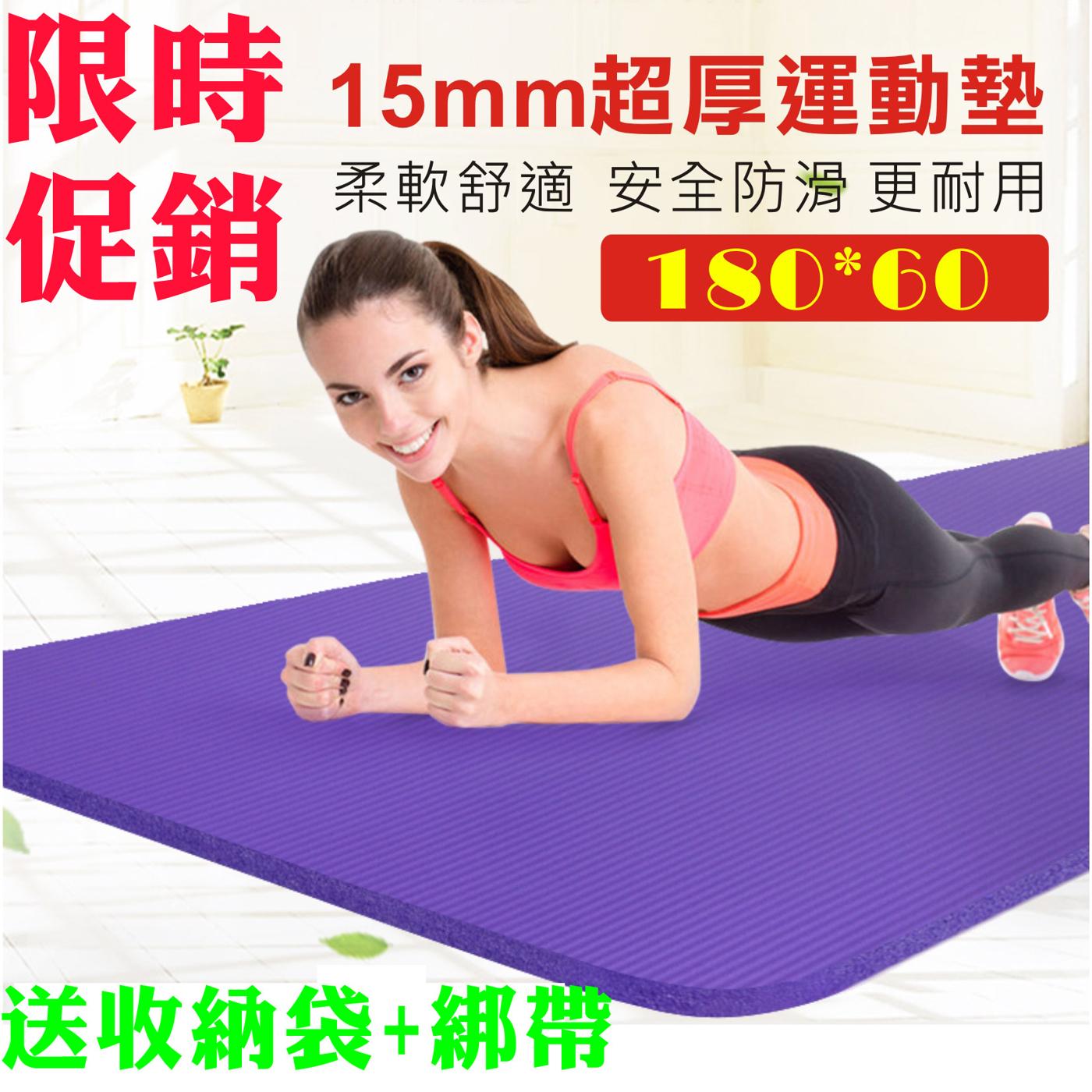 送背帶收納包厚度15mm 1.5版本瑜珈墊瑜珈墊運動墊瑜伽墊遊戲墊地墊運動墊防滑墊野餐墊