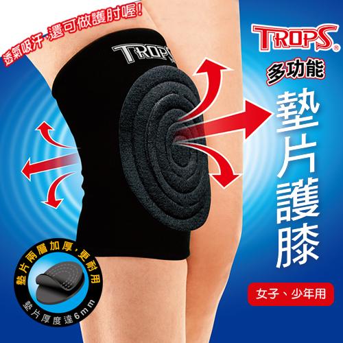 墊片護膝(小)