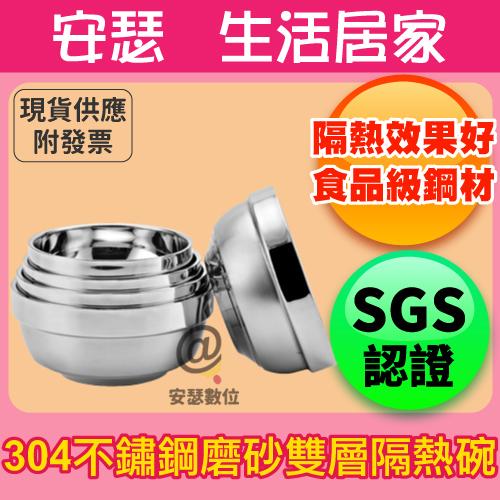 【304 不鏽鋼 隔熱碗 18cm】磨砂 雙層 SGS認證 健康無毒 鐵碗 不銹鋼碗 湯碗 泡麵碗 兒童碗