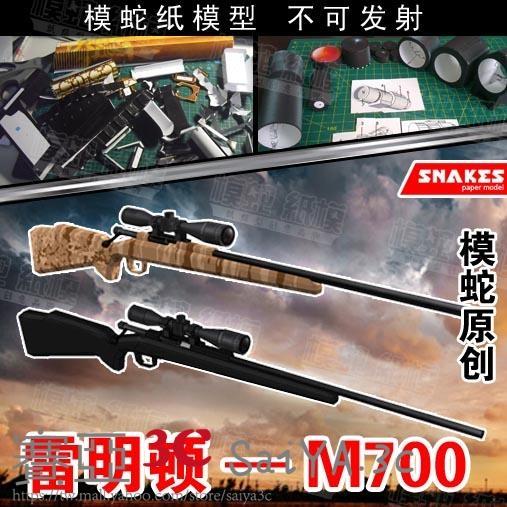 m700狙擊步槍3D紙模型立體拼圖