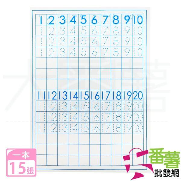 三三 123幼兒練習簿(1本) [大番薯批發網 ]
