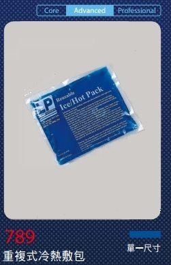 宏海護具專家防護護具LP 789重複式冷熱敷包1個裝運動防護運動護具