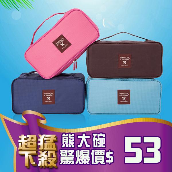 韓國小飛機旅遊內衣褲收納包防水包包小飛機化妝包內衣褲胸罩旅行行李箱鞋涼鞋