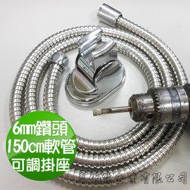 魔特萊衛浴修繕組-不鏽鋼軟管x1可調掛座x1開孔鑽頭6mmx1-浴室配件衛浴配件蓮蓬頭配件