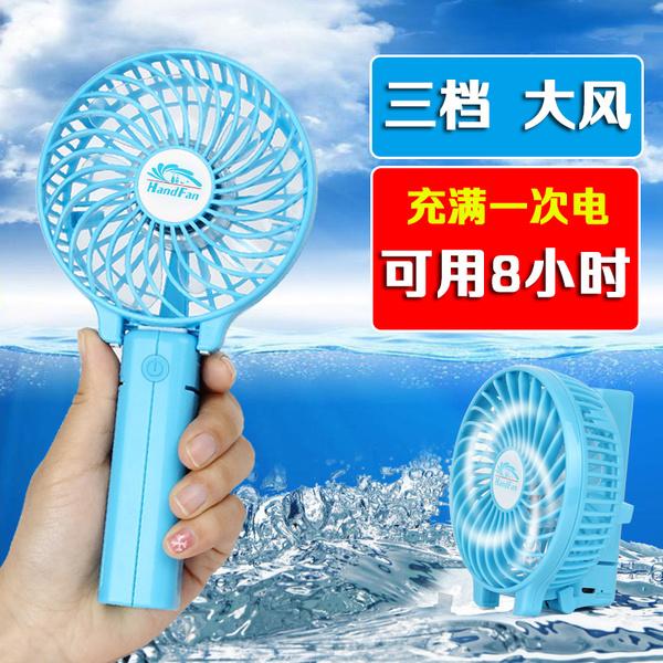 世明國際戶外手拿小型電風扇迷你風扇USB可充電辦公室學生台式靜音便攜式