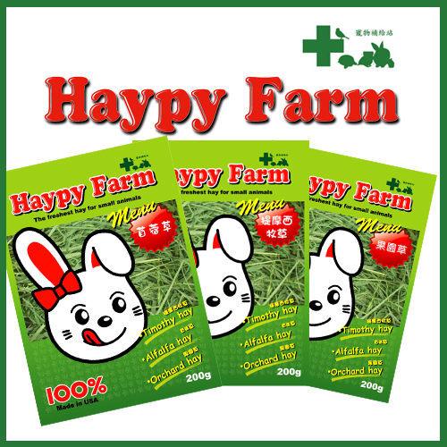 *KING WANG*美國 Haypy Farm牧草《提摩西牧草/果園草》200g