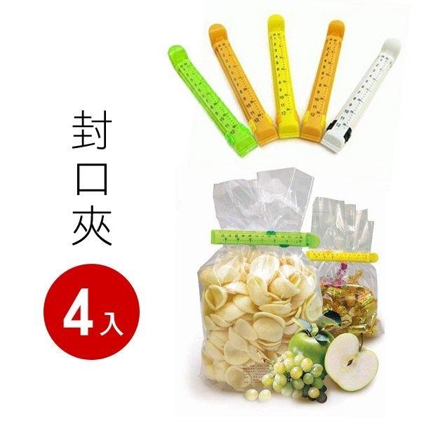 4入封口夾 密封夾 食物封口夾 壓扣式 保鮮夾 零食夾 防潮夾 餅乾夾 食物保鮮【SV4353】BO雜貨