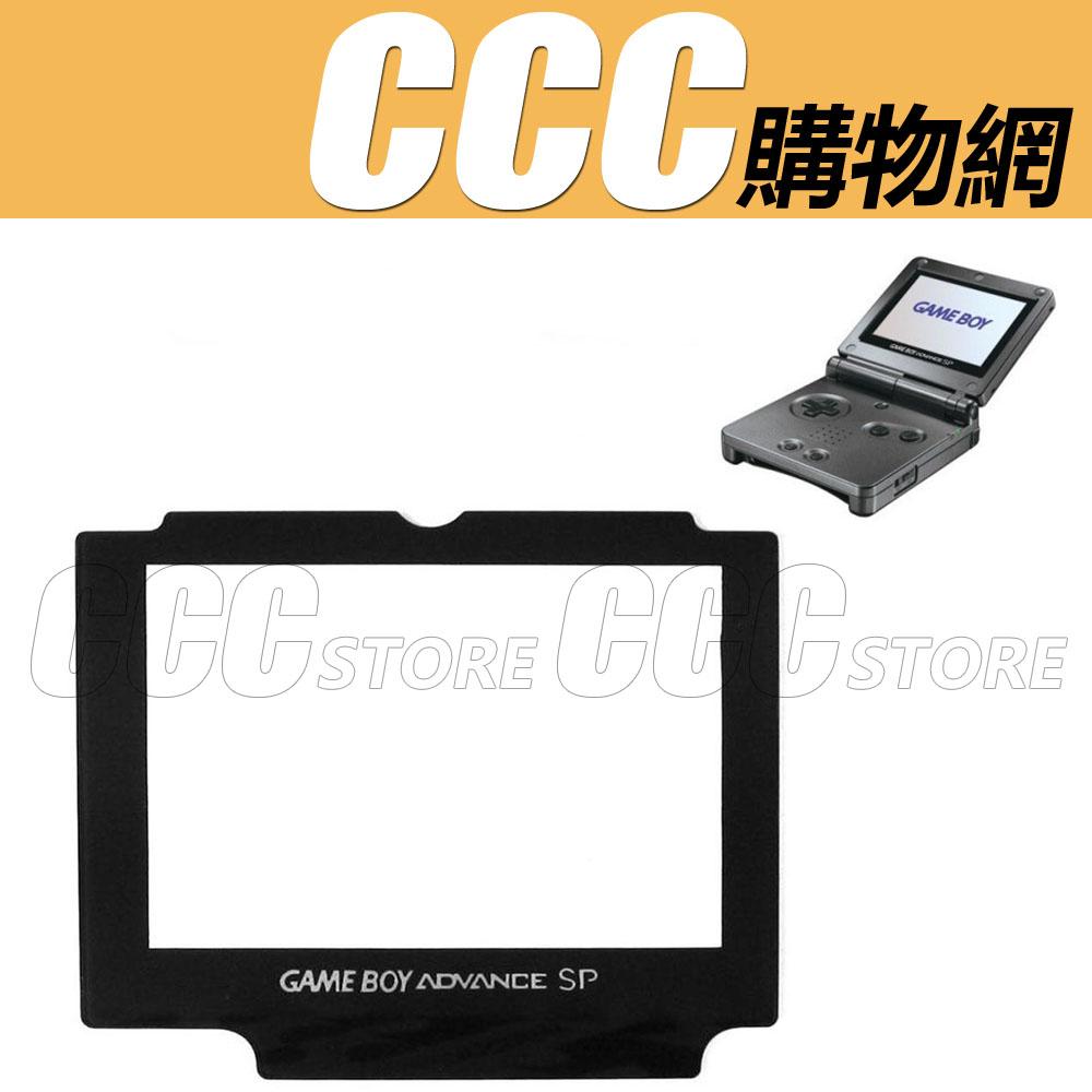 任天堂GBA SP遊戲機 顯示 螢幕屏 GBA SP螢幕 SP 耐刮劃 玻璃 鏡面 面板 DIY 零件