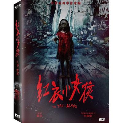紅衣小女孩DVD黃河許瑋甯