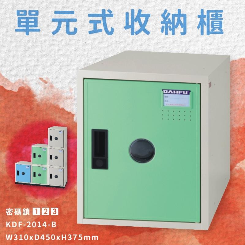 【台灣製】附密碼鎖 KDF-2014-B 單元式收納櫃 可組合 置物櫃 娃娃機店 泳池