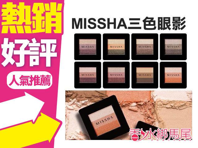 韓國MISSHA三色眼影2g多色可選初學者也好上手喔香水綁馬尾