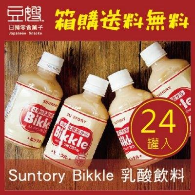 【箱購免運費】日本飲料 SUNTORY Bikkle乳酸飲料(24入/箱)