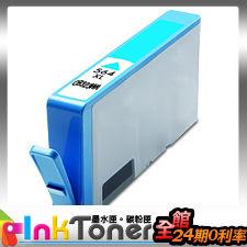 HP CB323W (No.564XL) 高容量藍色環保墨水匣【適用】C5380/C6380/B109A/B209A/C309A/B110A/ B210A/C310A/C410A