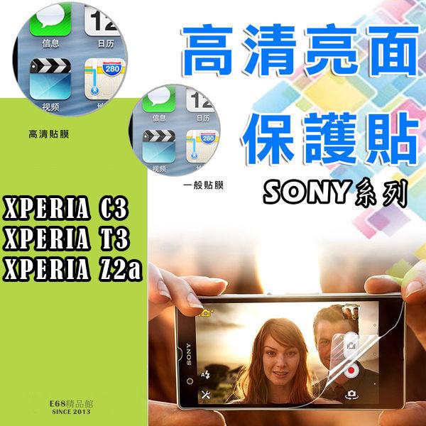 E68精品館 高清 SONY XPERIA C3 T3 Z2a 手機膜 保護貼 亮面 保貼 貼膜 D6563 D2533 D5103