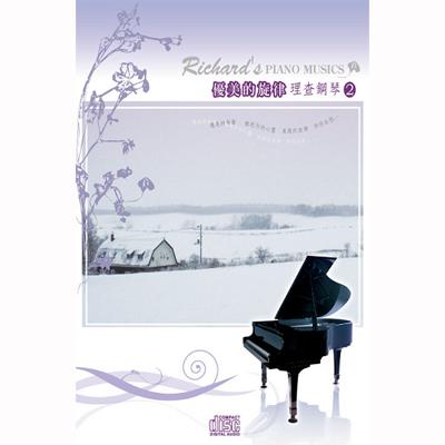 優美的旋律-理查鋼琴2 CD 3片裝