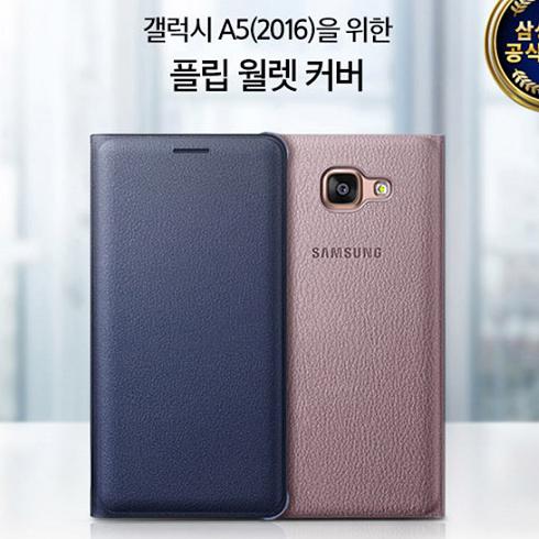 【特價/停產】韓國 Samsung 三星原廠正品 翻頁皮套 手機殼│Galaxy A5 2016│z7070