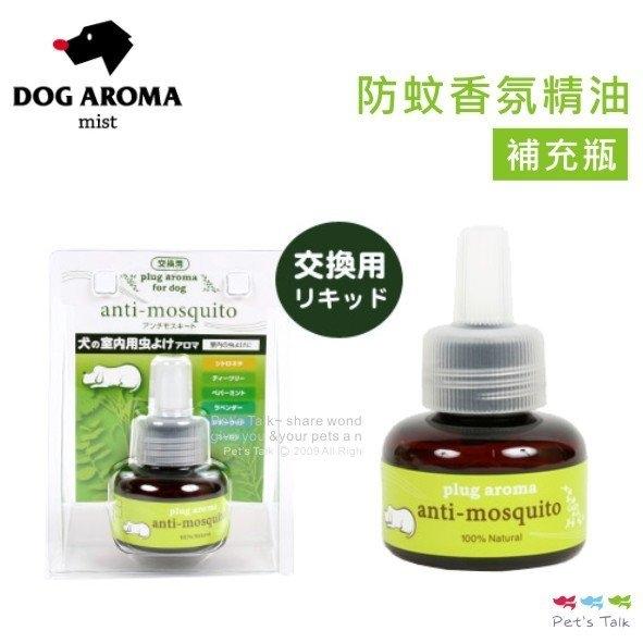 Pet's Talk~日本DOG AROMA 防蚊香氛精油(補充瓶)