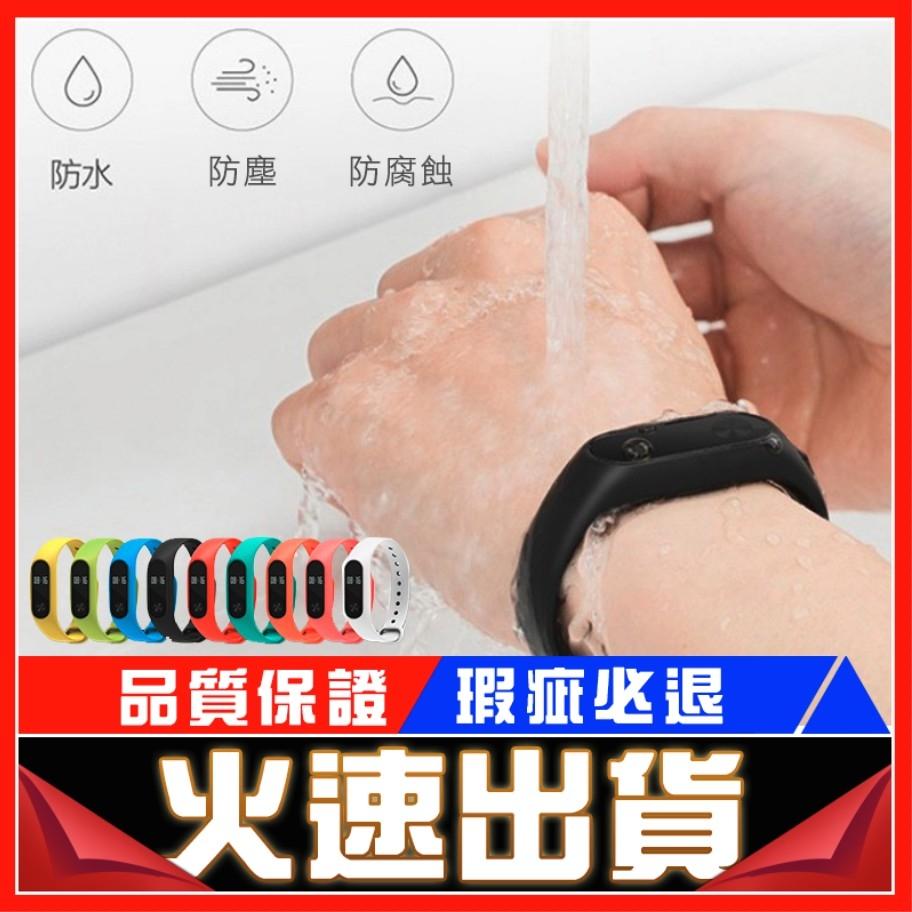 馬卡龍小米手環2替換帶彩色手環帶炫彩腕帶錶帶多色挑選運動防丟手環錶帶小米手環2