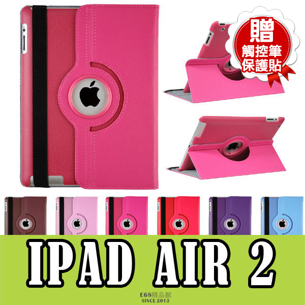 E68精品館APPLE iPad 6 Air 2旋轉皮套平板荔枝紋皮革支架保護套保護殼側翻360度