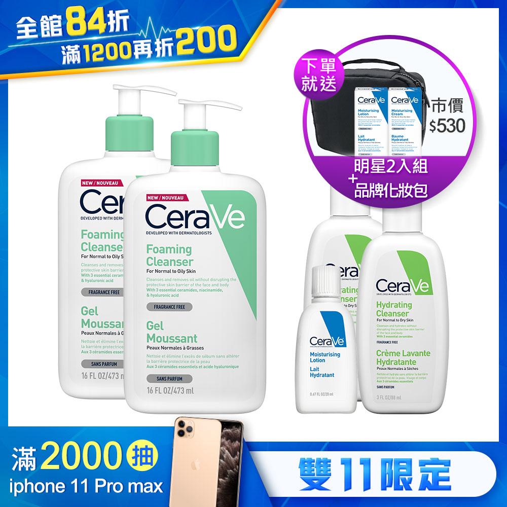 CeraVe適樂膚 溫和泡沫潔膚露473ml 2入送196ml重量限定加量超值組 泡沫質地