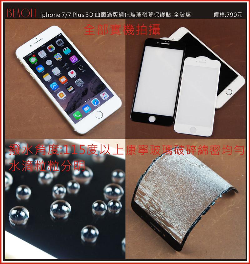 (BEAGLE)  iphone 7 Plus 3D曲面滿版鋼化玻璃螢幕保護貼(全玻璃)  觸控-抗指紋油汙-耐刮硬度9H-防爆