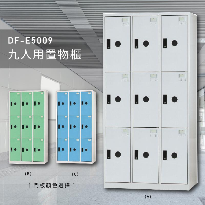 【100%台灣製】大富DF-E5009多用途置物櫃 衣櫃 員工櫃 置物櫃 收納置物櫃 游泳池 更衣室