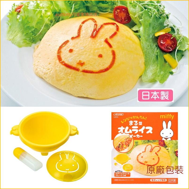 asdfkitty可愛家☆米飛兔 蛋包飯模型含醬料筆跟臉型粉篩-日本製