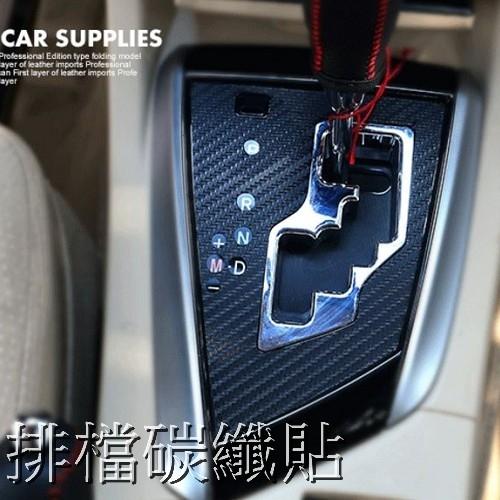 14-17年TOYOTA COROLLA ALTIS專用排檔位碳纖中控貼貼紙車身貼沂軒精品A0345
